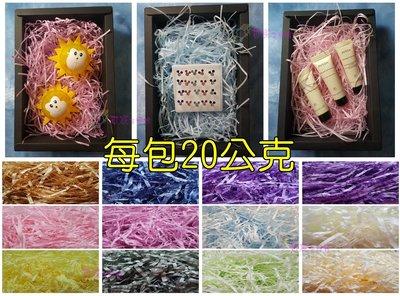 可宸生活館~拉菲草~20g~碎紙絲~紙絲~填充紙~喜糖、水果、手工皂、飾品、禮品包裝