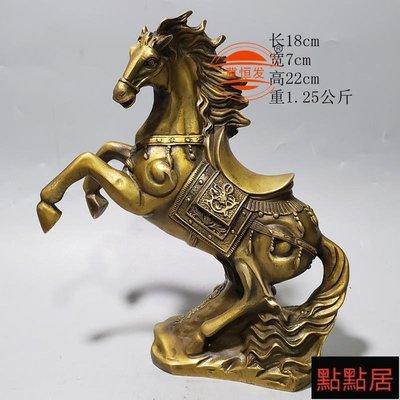 【點點居】純銅馬到成功金屬工藝品 銅馬動物雕塑 現代禮品家居客廳裝飾擺件DDJ1872
