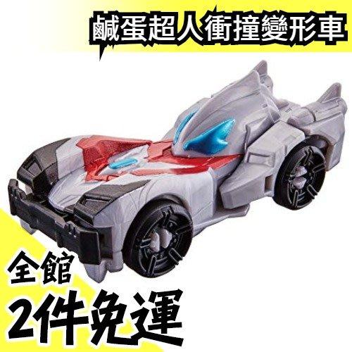 【捷德 衝撞變形車】BANDAI 日版 空運 鹹蛋超人 超人力霸王 奧特曼 Ultraman 可變形 小汽車【水貨碼頭】