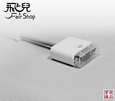 【妃凡】MINI DVI TO DVI 轉接線 MacBook MAC Adaptor MiniDVI to DVI 轉電視/投影機/LCD