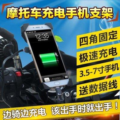 現貨特惠機車支架摩托車手機導航支架USB快速充電防水防震通用機車手機架帶充電器