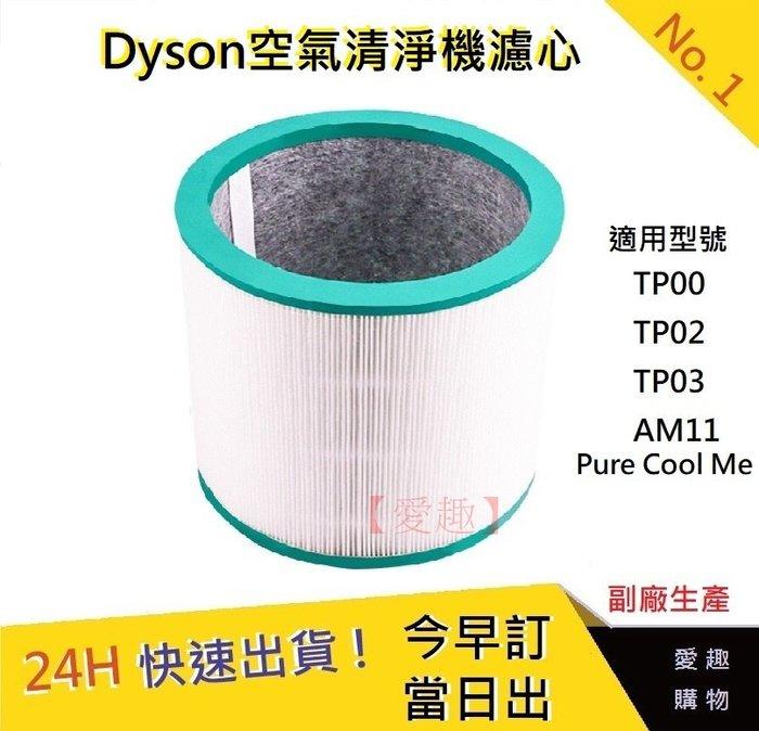 Dyson Pure Cool Me  空氣清淨機 濾網【愛趣】戴森 空氣清淨機濾心(副廠)