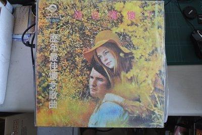 LP 黑膠唱片 ~ 往日情懷 7 ~ 1975 神鷹 HHB-8007 無IFPI