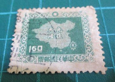 台灣郵票-46年中華民國地圖郵票(光復大陸)面額1.6(早期舊票)