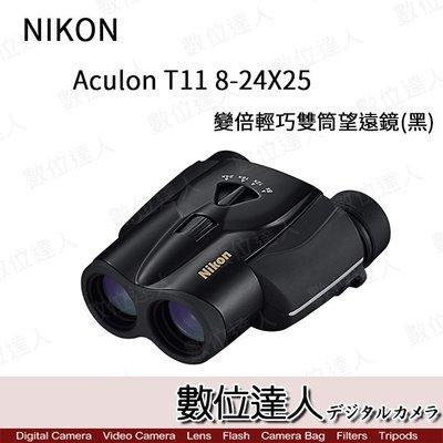 【數位達人】日本 Nikon 尼康 Aculon T11  8-24X25  變倍 輕巧 雙筒望遠鏡 可調倍數.黑色