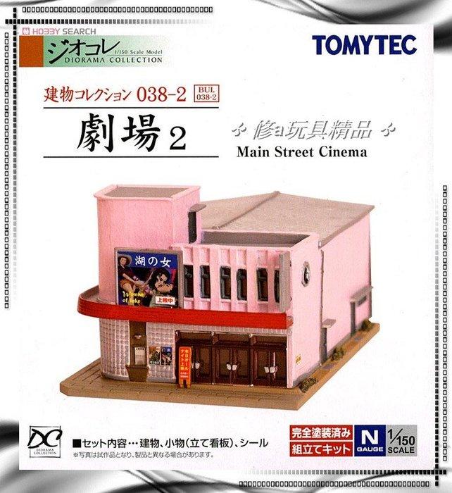 ✤ 修a玩具精品 ✤☾日本盒玩☽ 正版 日本 懷舊 電影院 劇場 全一盒