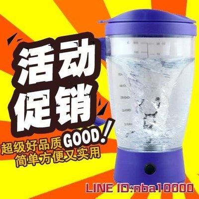 磁化杯少數派電動攪拌杯全自動咖啡杯奶昔杯子便攜式帶刻度大容量800ml-靚伴你我-可開發票