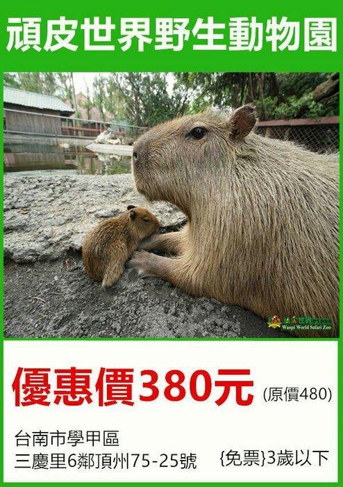 【展覽優惠券】頑皮世界 野生動物園優惠價380