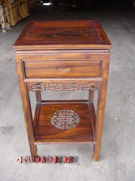小o結緣館仿古傢俱.........48x48x88高單抽花台''藝品桌'擺飾桌(雞翅木)