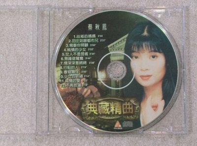 蔡秋鳳~~典藏精曲~~裸片+CD盒~~故鄉的媽媽.田庄姑娘都市兄.無緣做鴛鴦
