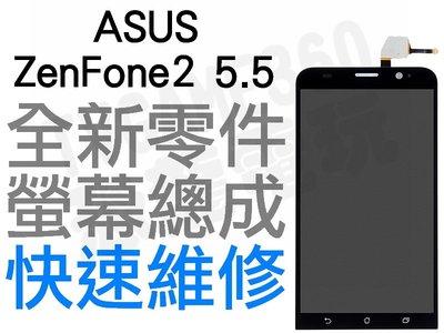 ASUS Zenfone2 5.5 ZE550ML 液晶總成 螢幕總成 液晶破裂 專業維修【台中恐龍電玩】