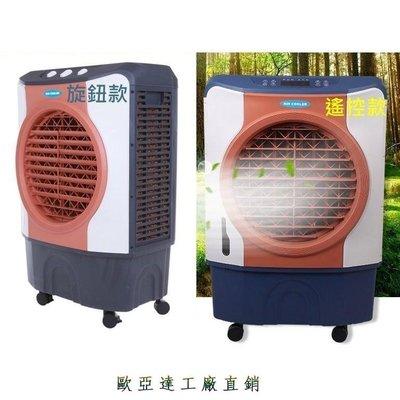 大型用AH45水冷風扇/水冷氣/空調扇/冷風機OYD-1256183