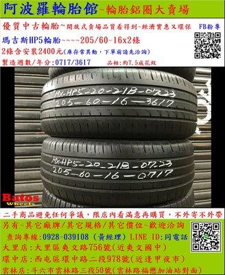 中古/二手輪胎 205/60-16 瑪吉斯輪胎 7.5成新 2017年製