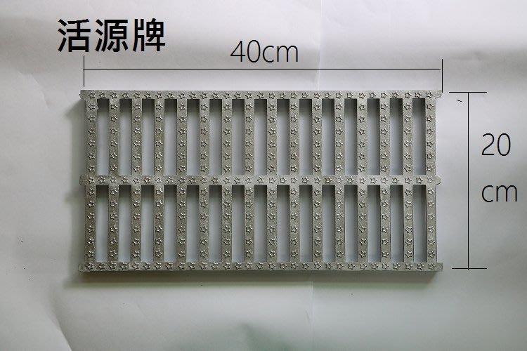 活源牌鋁合金水溝蓋(20X40X2CM) SGS材質強度測試,品質保證.台灣製造。工廠自製自銷