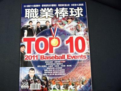 【懶得出門二手書】《職業棒球358》2011 Baseball Events Top10 │(31F21)