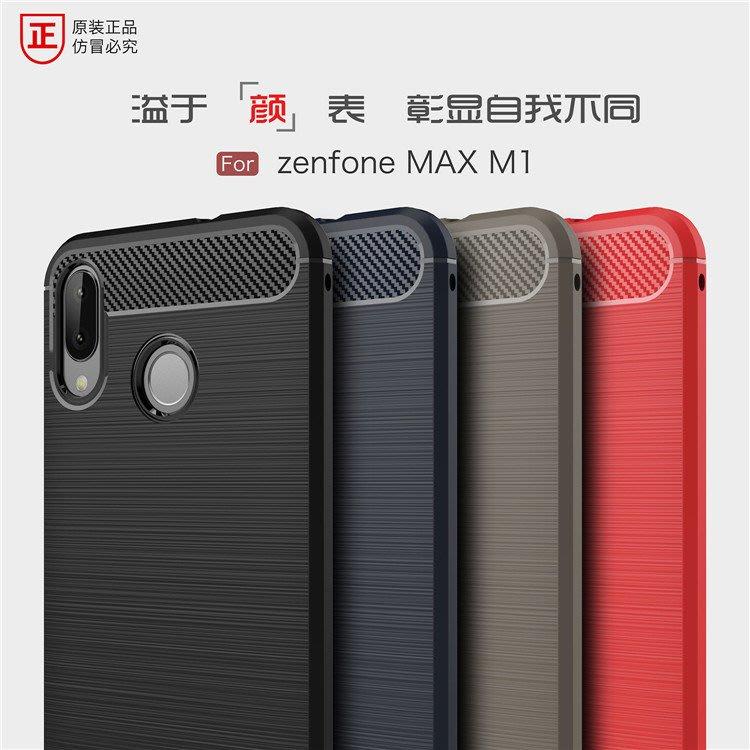 *蝶飛*專利ASUS ZenFone Max M1 ZB555KL 手機套 Asus ZB555KL 碳纖 保護殼 背蓋