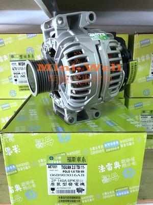 ※明煒汽車材料※ 福斯 VW TIGUAN 2.0 TSI / POLO 1.6 TDI 台灣法雷奧 全新品 發電機