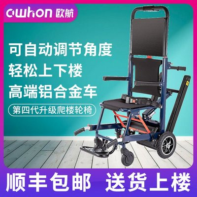 [上新特惠]德國歐航爬樓梯輪椅上下樓老人全自動履帶式臺階爬樓機[行運]