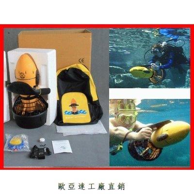 【歐亞達工廠直銷】300w水中推進器/潛水推進器 適用於各種水上運動潛水浮潛初學游泳OYD-3131