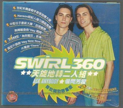 SWIRL 360天施地轉二人組 [ ASK ANYBOOY 借問芳蹤 ] CD未拆封