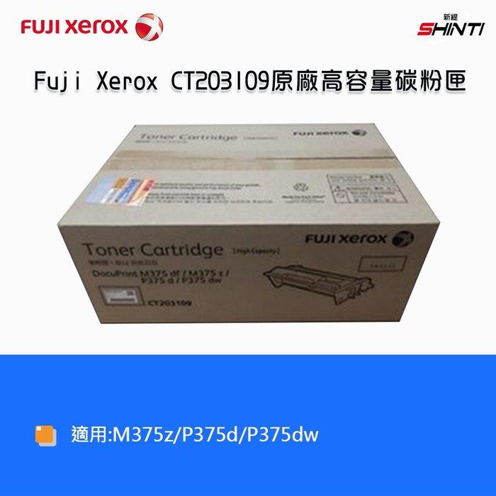【含稅】Fuji Xerox CT203109原廠高容量碳粉匣