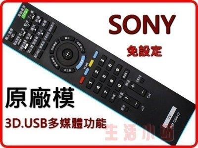 新力SONY液晶電視遙控器適用 RM-CD005 RM-CD006 RM-CD012  RM-CD015