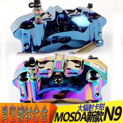 MOSDA新款大輻射鍍卡鉗BWS驃騎戰速小龜福喜勁戰電摩zP3fd54zNp