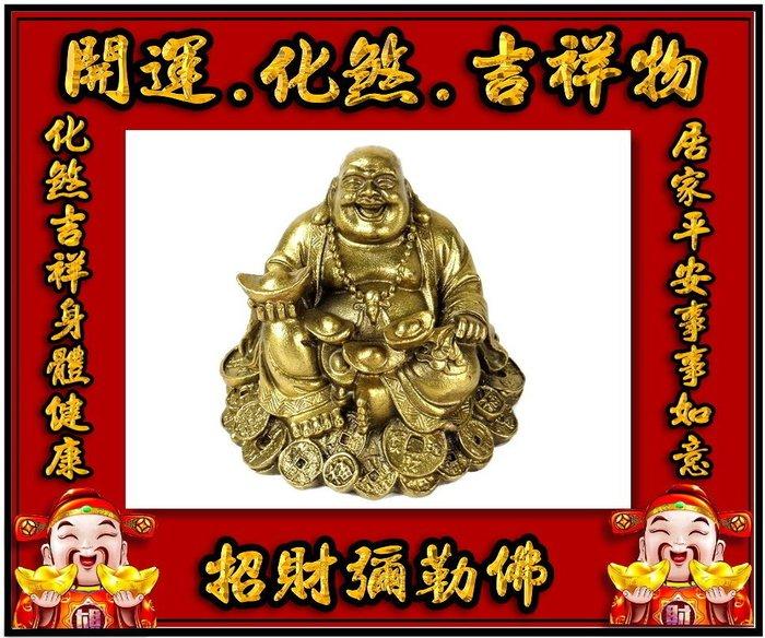 【 金王記拍寶網 】V038  開運招財 彌勒佛 *1尊 開運擺設品 銅製品