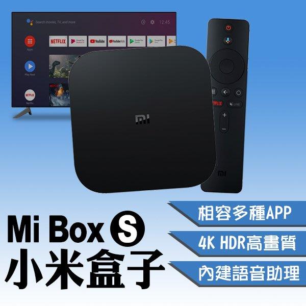 【刀鋒】Mi Box S 小米盒子 現貨 當天出貨 免運 台灣賣家 台版 小米電視盒 機上盒 電視機
