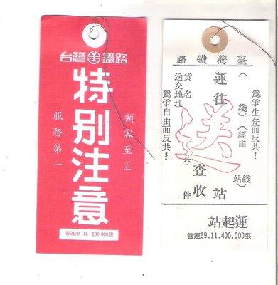 雅雅拍賣-早期行李掛牌二個(有標語品項如圖)-001