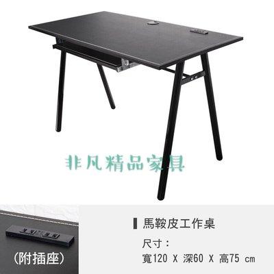 非凡二手家具 全新精品 時尚黑色馬鞍皮 4尺工作桌*會計桌*美甲桌*事務桌*會議桌*洽談桌*電腦桌*辦公桌*書桌*寫字桌