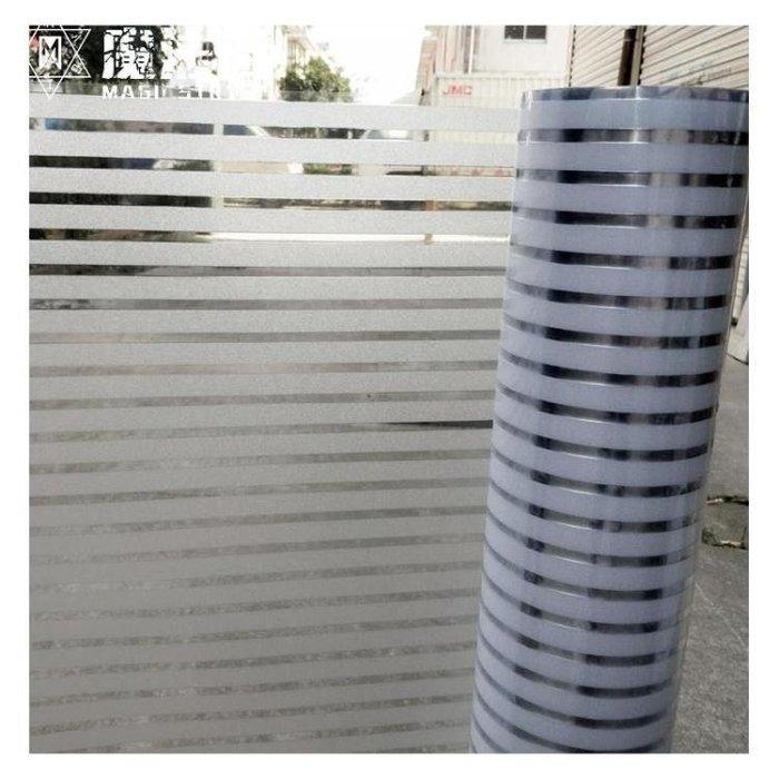 靜電免膠磨砂辦公室玻璃貼膜條紋移門隔斷腰線窗戶貼紙透光半透明
