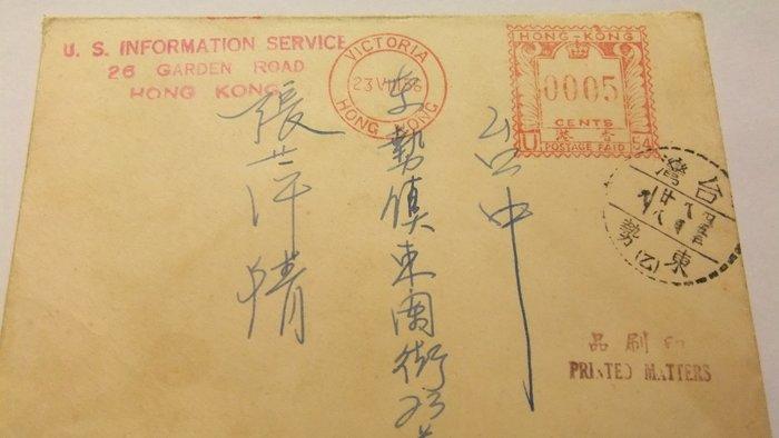 1956年 香港寄台灣實寄封—銷機銷戳5分 落地為 台灣東勢 乙戳 C-2