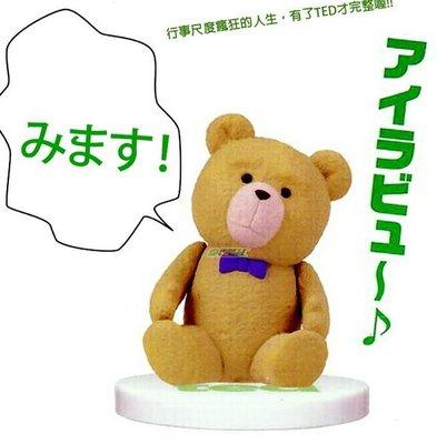 【動漫瘋】TED 泰迪熊 熊麻吉 系列組 KAKARA TOMY 扭蛋 轉蛋 領結 款