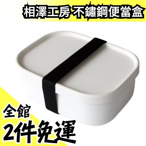 【不鏽鋼便當盒 670ml】日本製 相澤工房 Noir&Blan 飯盒 便當盒 上班族學生校外教學禮物開學【水貨碼頭】