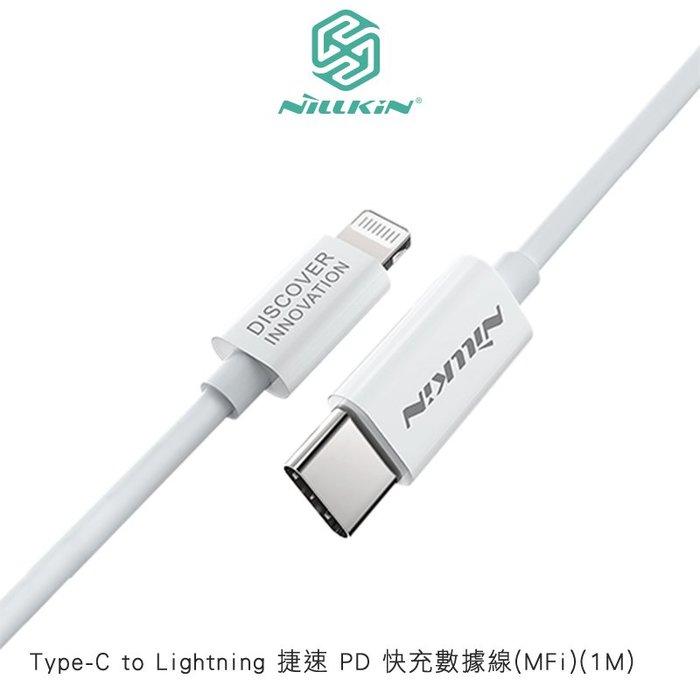 NILLKIN Type-C to Lightning 捷速 PD 快充數據線(MFi)(1M)  充電線 傳輸線