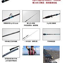 {龍哥釣具1} Salty Stage KR-X Light Jigging SXLS-180g(直柄)