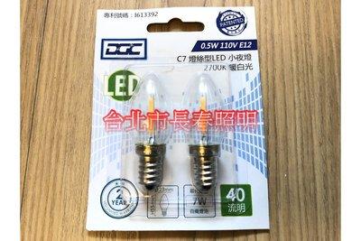 台北市長春路 MARCH LED E12 燈絲燈 0.5W 每卡2顆 神明燈 小夜燈 紅光 黃光 取代 東亞 7W小燈泡 台北市