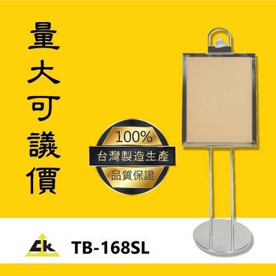 【鐵金鋼】TB-168SL 標示/告示/招牌/飯店/旅館/酒店/俱樂部/餐廳/銀行/MOTEL/公司行號/遊樂場