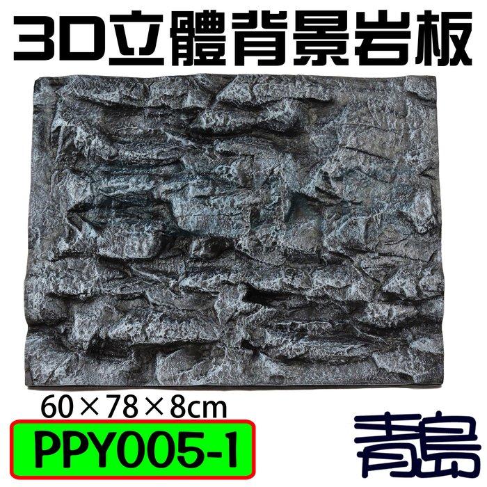 Y。。。青島水族。。。PPY005-1台灣精品-----3D立體背景岩板60×78×8cm 背景板==軟式-青龍石