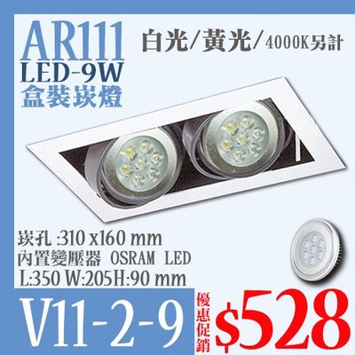 §LED333§(33HV11-2-9)LED-9W雙燈盒裝崁燈 AR111燈泡 OSRAM燈珠 黃/白光 全電壓