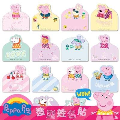 新品 NEW  正版授權 《 佩佩豬Peppa Pig  - 遊樂園版 造型貼紙 2.2x2.2cm/80張》