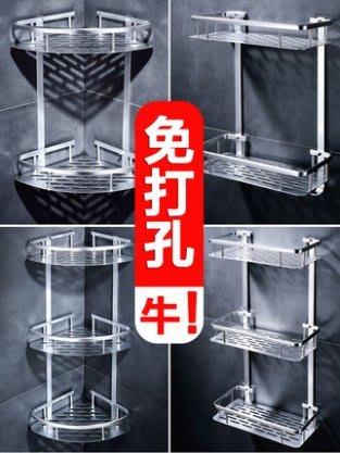 太空鋁浴室置物架 免釘牆角籃 三角籃 免打孔 壁挂式 洗手間收納架