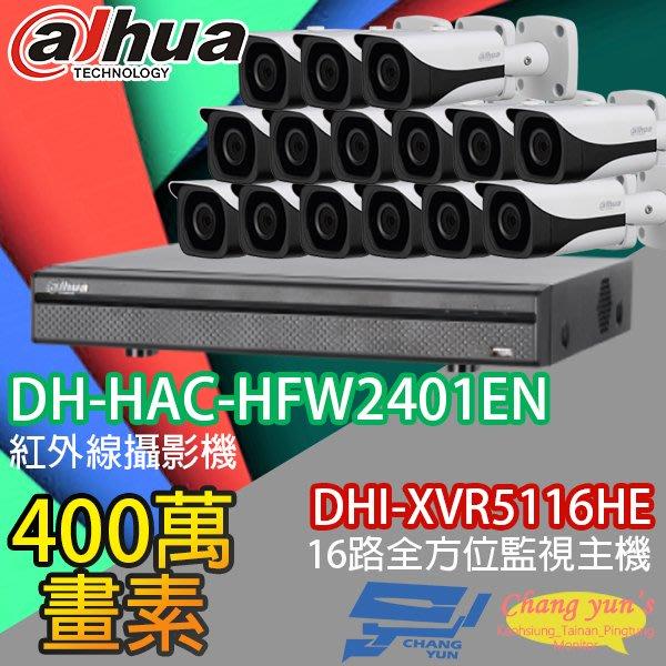 大華 監視器 套餐 DHI-XVR5116HE 16路主機+DH-HAC-HFW2401EN 400萬畫素 攝影機*15