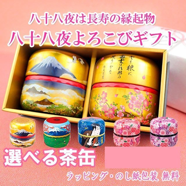 《FOS》日本製 靜岡縣 煎茶 深蒸茶 2020新年 茶葉 精緻 禮盒 綠茶 送禮 伴手禮 團購 熱銷 期間限定