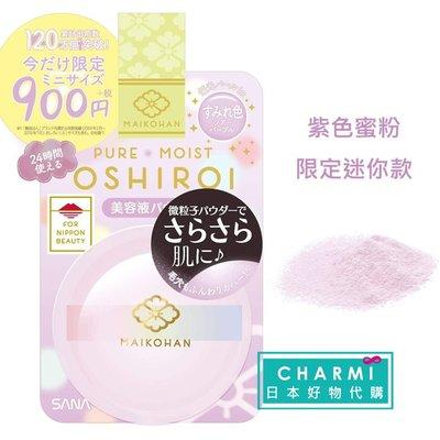 ✧查米✧紫色限定迷你款 現貨 SANA MAIKOHAN 舞妓 控油蜜粉 4.5g 自然透明感、保濕、不脫妝 日本原裝