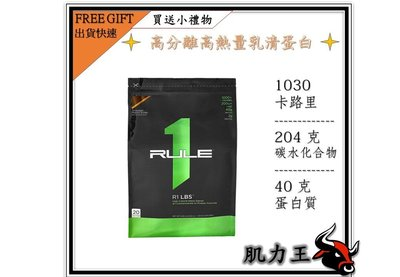 【美國 RuleOne】R1 LBS 高熱量 分離乳清蛋白 12磅(送小禮物)