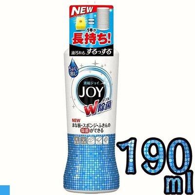日本 P&G JOY洗碗精-白藍(微香)190ml