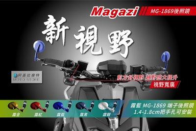MAGAZI MG1869 端子後照鏡 藍色 手把鏡 後視鏡 平衡端子 適用 三代戰 四代戰 五代勁戰 BWS R