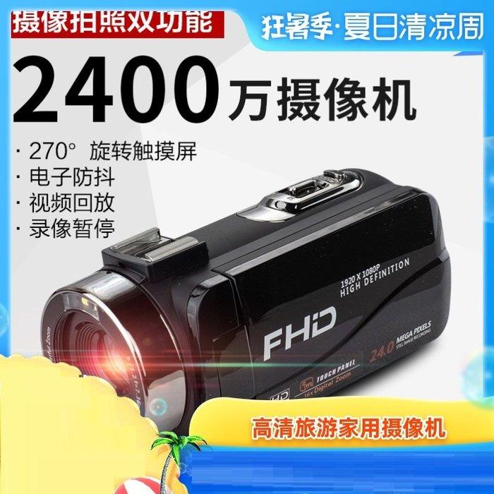 奇奇店-XINBAI D200數碼攝像機高清dv家用錄像機記錄旅游攝影照相機#高清攝錄一體機#日常旅遊錄影機#公司家用